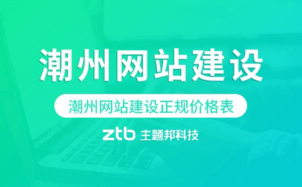 潮州网站建设正规价格表