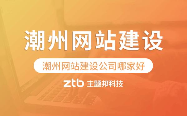 潮州网站建设公司哪家好