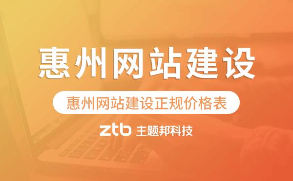 惠州网站建设正规价格表