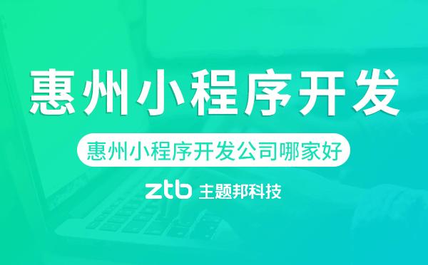 惠州小程序开发公司哪家好