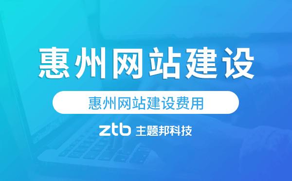 惠州网站建设费用,惠州网站制作费用