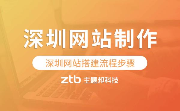 深圳网站搭建流程步骤,深圳网站制作