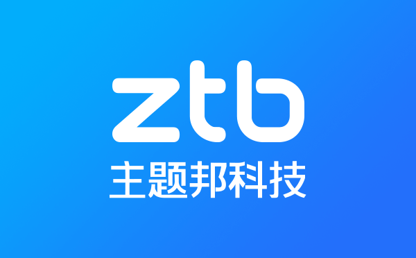深圳网站建设公司怎么选,主题邦科技