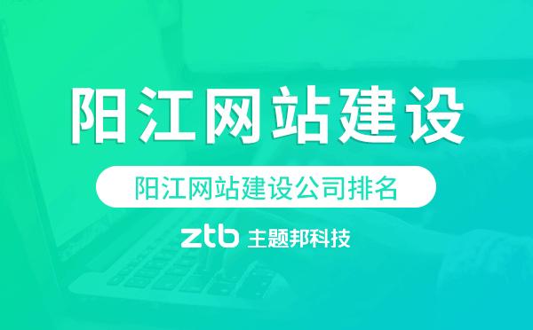 阳江网站建设公司排名,阳江建站公司