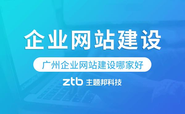 广州企业网站建设哪家服务好-主题邦科技