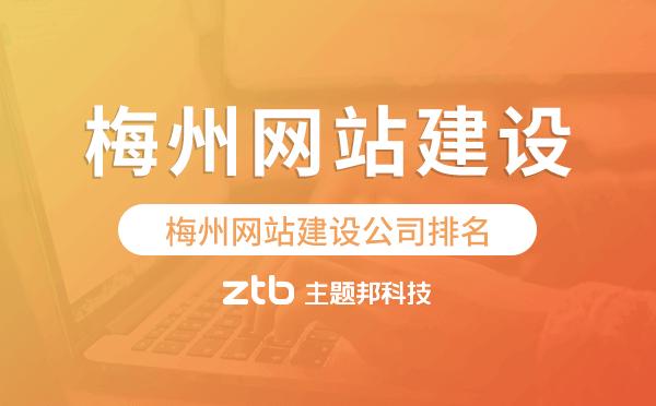 梅州网站建设公司排名,梅州建站公司
