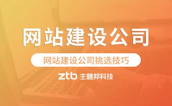 网站建设公司挑选技巧.png