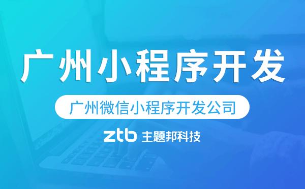 广州小程序开发公司-广州微信小程序开发公司