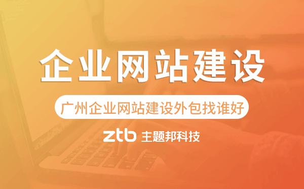 广州企业网站建设外包找谁好-主题邦科技