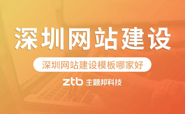 深圳网站建设模板哪家好