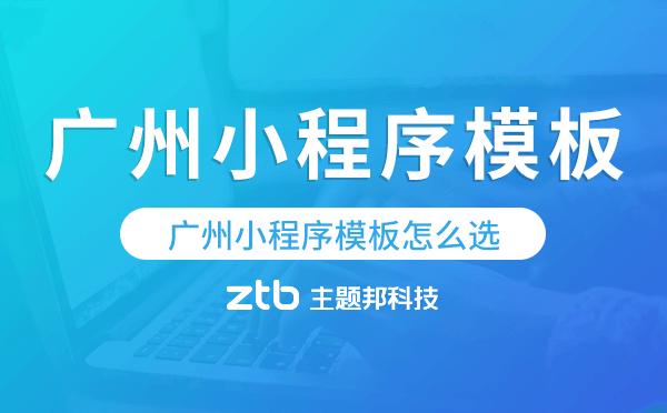 广州小程序模板怎么选,哪家好用