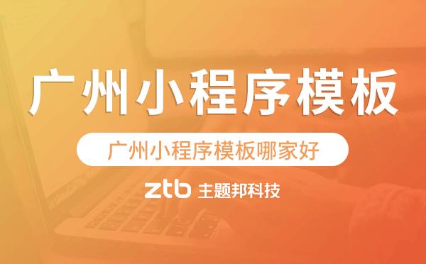 广州小程序模板哪家好,专业靠谱
