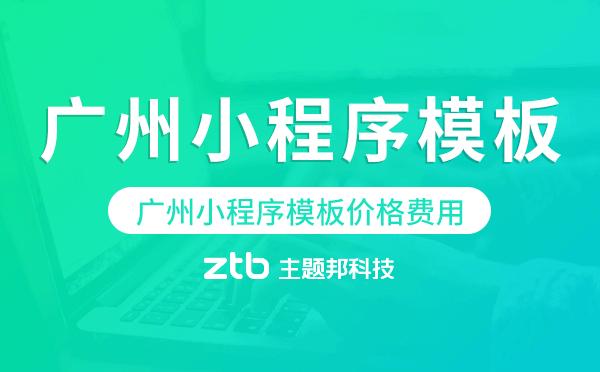 广州小程序模板价格费用多少钱