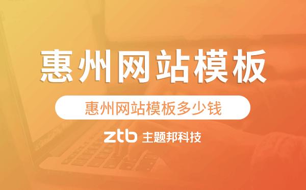 惠州网站模板多少钱,惠州网站模板价格