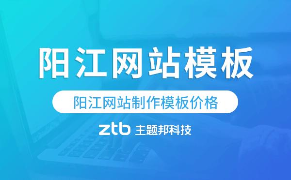 阳江网站制作模板价格,阳江网站模板价格