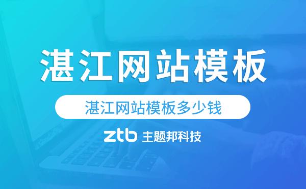 湛江网站模板多少钱,湛江网站模板价格