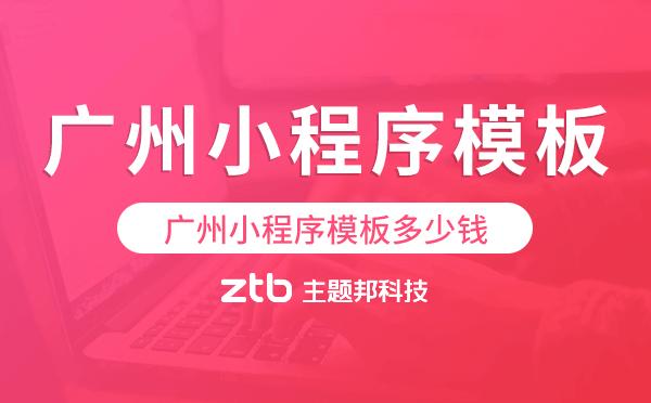 广州小程序模板多少钱,广州小程序模板价格