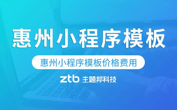 惠州小程序模板价格费用多少钱