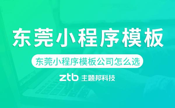 东莞小程序模板公司怎么选