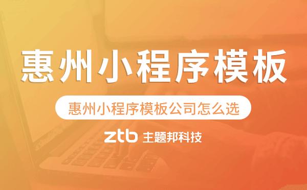 惠州小程序模板公司怎么选