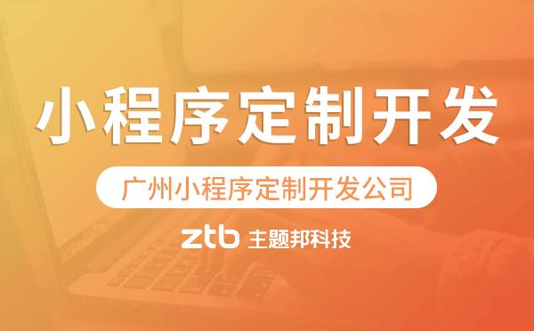 广州小程序定制开发公司,广州定制化小程序公司