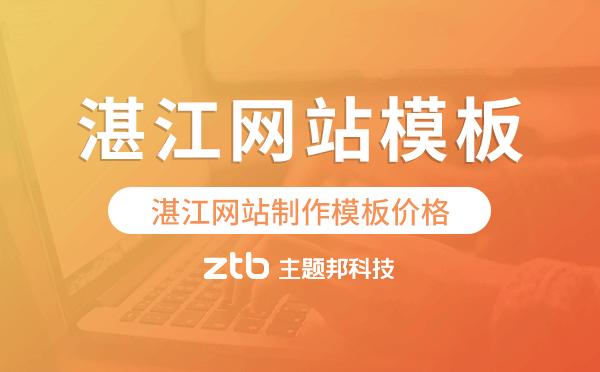 湛江网站制作模板价格,湛江网站模板