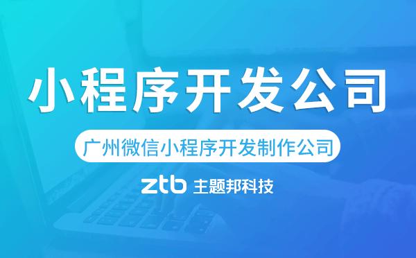 广州微信小程序开发制作公司