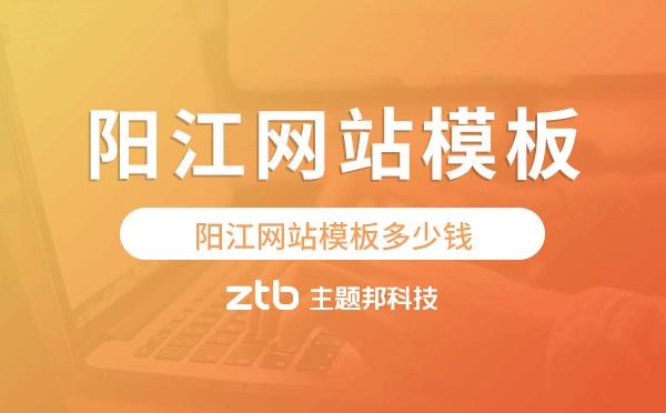 阳江网站模板多少钱,阳江网站模板价格