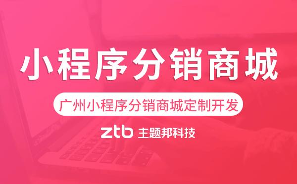 广州小程序分销商城定制开发-主题邦科技