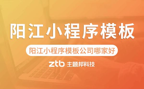 阳江小程序模板公司哪家好