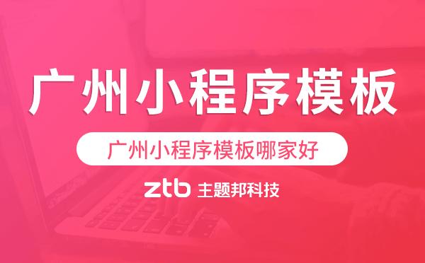 广州小程序模板哪家好,简单实用