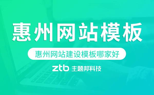 惠州网站建设模板哪家好,惠州网站模板