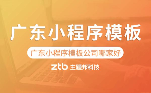 广东小程序模板公司哪家好
