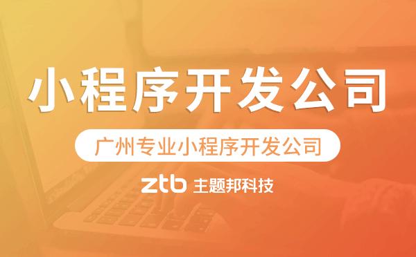 广州小程序欧宝体育入口公司,广州专业小程序欧宝体育入口公司