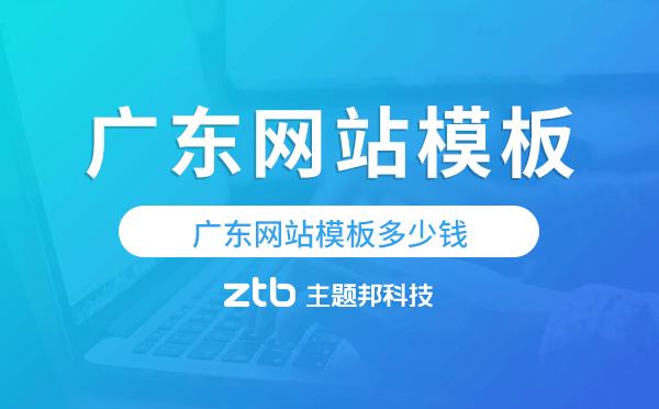 广东网站模板多少钱,广东网站模板价格
