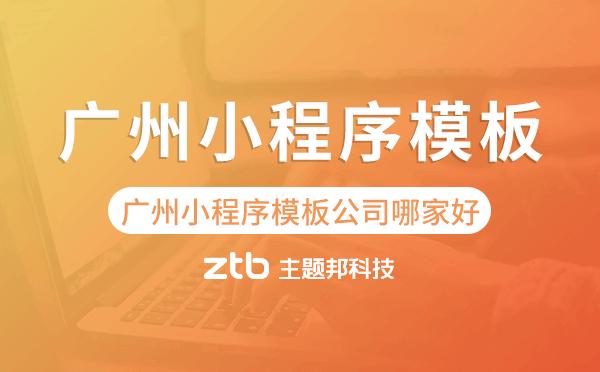 广州小程序模板公司哪家好