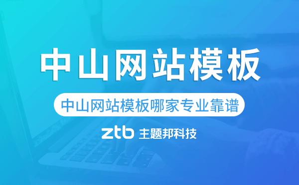 中山网站模板哪家公司专业靠谱