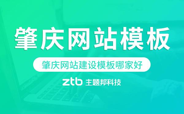 肇庆网站建设模板哪家好,肇庆网站模板