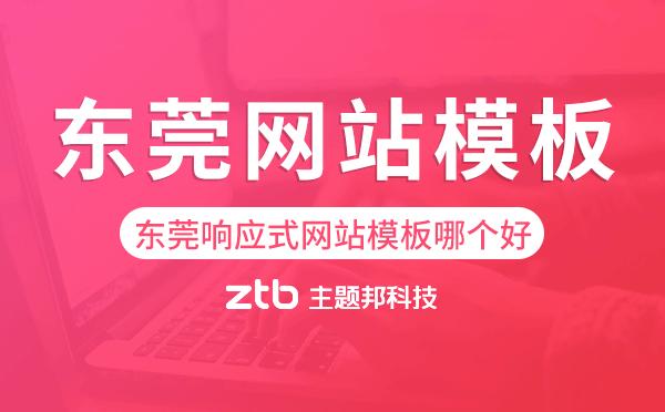 东莞响应式网站模板制作哪个好.png