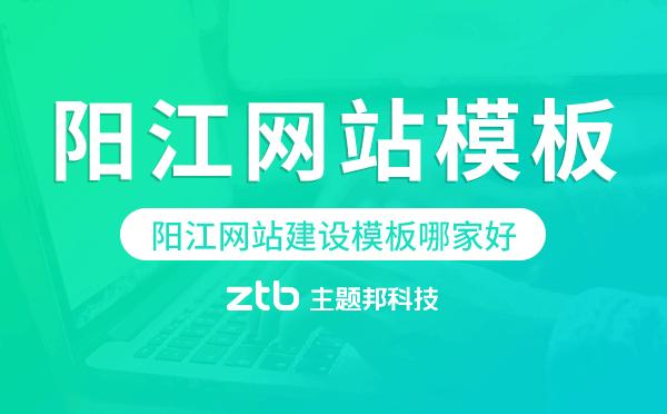阳江网站建设模板哪家好,阳江网站模板
