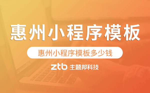 惠州小程序模板多少钱,惠州小程序模板价格