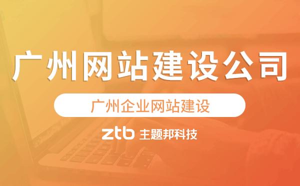 广州企业网站建设,广州网站建设公司