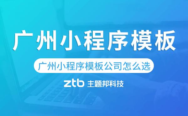 广州小程序模板公司怎么选