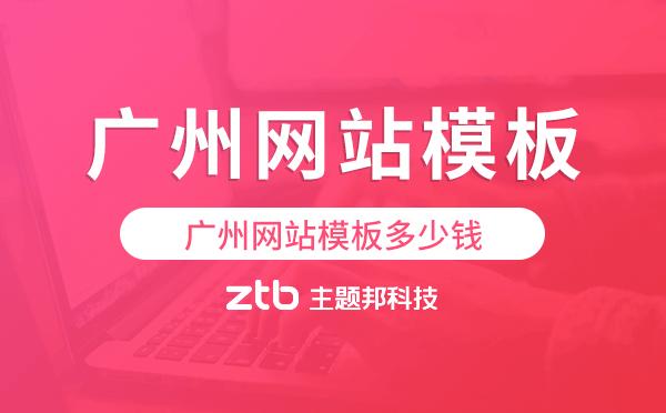 广州网站模板多少钱,广州网站模板价格