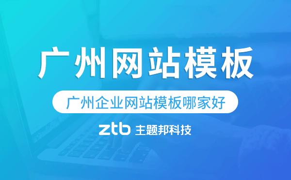 广州企业网站模板哪家好,广州网站模板.png