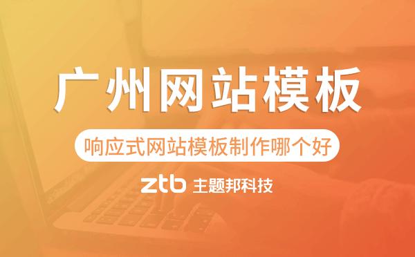 广州响应式网站模板制作哪个好,广州网站模板