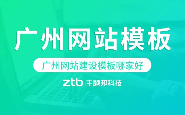 广州网站建设模板哪家好,广州网站模板