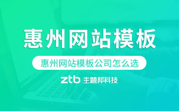 惠州网站模板公司怎么选,惠州模板建站公司