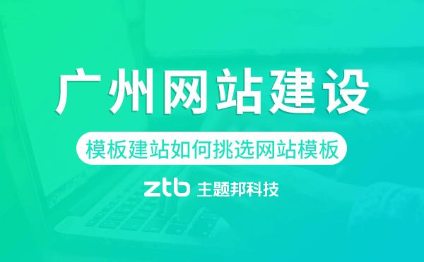 广州模板建站如何挑选网站模板.png