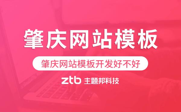 肇庆网站模板开发好不好,肇庆建站模板